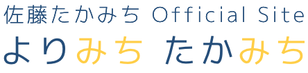 佐藤たかみちOFFICIAL SITE「よりみち たかみち」